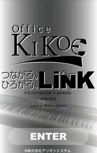 OfficeKIKOEオフィシャルアプリ
