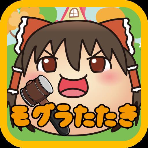 ゆっくり叩き〜ゆっくりと遊ぶモグラたたきゲーム〜 LOGO-APP點子