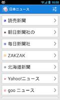 Screenshot of 日本ニュース
