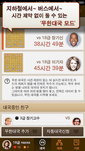 uc7a5uae30 for KAKAO 3.5.0 screenshots 8