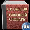Толковый Словарь Ожегова icon