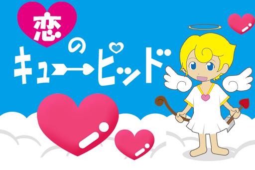 免費下載休閒APP|【暇つぶしアプリ】恋のキューピッド app開箱文|APP開箱王