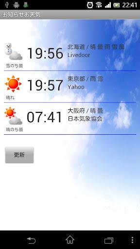 お知らせお天気