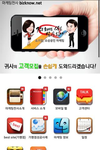 황문진 마케팅천사앱