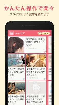 日経ねこカフェ(ウーマンニュース)のおすすめ画像2