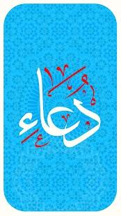 دعاء اسلامي صوتي