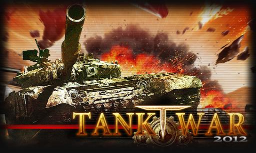 坦克大戰2013