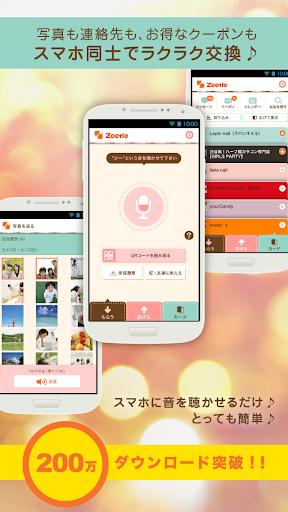 玩免費工具APP|下載Zeetle - 連絡先を一括送信 写真もクーポンも app不用錢|硬是要APP