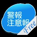 気象警報・注意報 logo