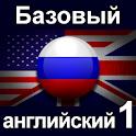 Базовый английский 1