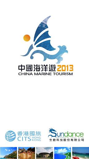 中國海洋遊2013