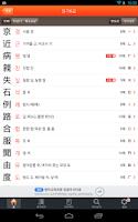 Screenshot of 한자공부Q