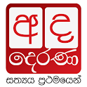 AdaDerana Sinhala HD icon