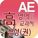 고등 영어Ⅱ 교과서 영단어 금성(권) logo