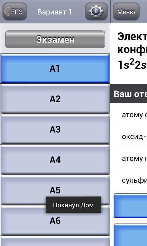 ЕГЭ 2015 Химия- screenshot
