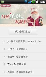 玩免費音樂APP|下載圣诞节歌曲合集 app不用錢|硬是要APP