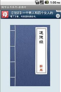 老子《道德經》白話翻譯-香港紀氏文化傳媒有限公司_周易_易经 ...