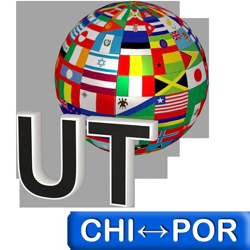 Chinese-Portuguese Translator LOGO-APP點子