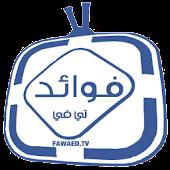 Fawaed tv 2 فوائد