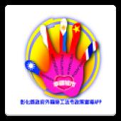 彰化縣政府外勞法令政策宣導