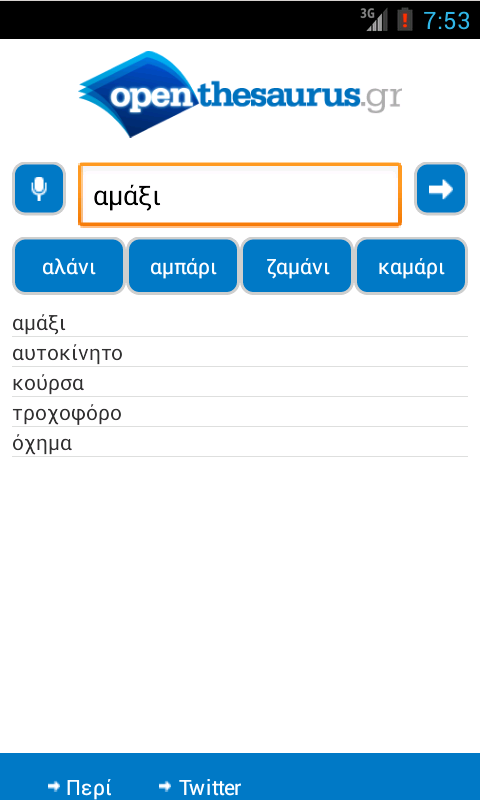 OpenThesaurus.gr - screenshot