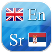 English - Serbian flashcards