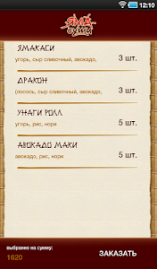 Ямасуши screenshot 4