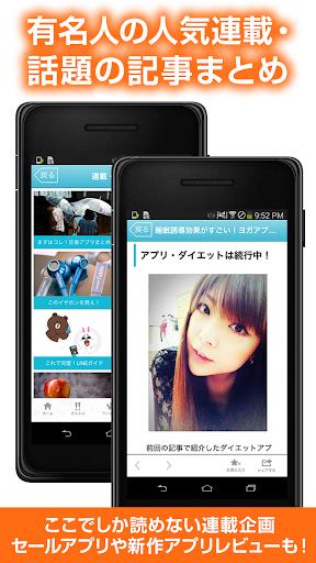 産経アプリスタ~スマホの最新ニュースやアプリセール情報~|玩商業App免費|玩APPs