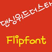 mbcDancingwithstar FlipFont