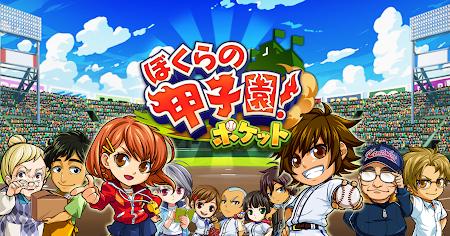 ぼくらの甲子園!ポケット 高校野球ゲーム 4.5.0 screenshot 640324