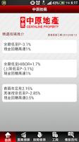 Screenshot of 中原按揭