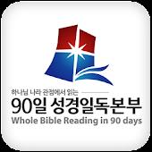 90일성경일독본부