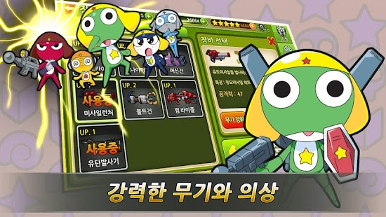 케로로 액션히어로 for Kakao- screenshot thumbnail