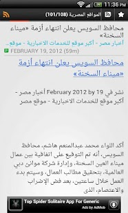 RSS Egypt News | أخبار مصر - screenshot thumbnail