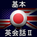 基本英会話Ⅱ icon