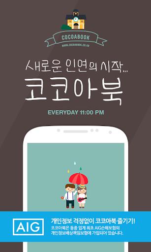 코코아북 - 소개팅의 원조 썸남썸녀 찾기
