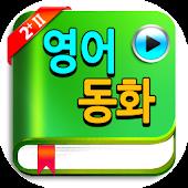 영어동화-STORY TREE[2+ II]