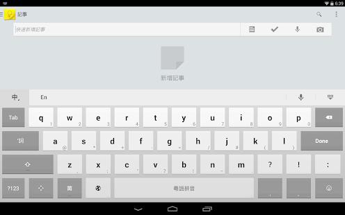 Google Cantonese Input Screenshot 14