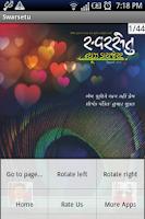 Screenshot of Swarsetu by Shyamal Saumil