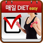 매일 다이어트