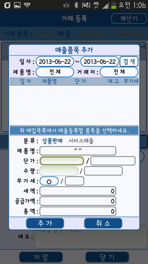 부기부기 - 경리,회계,거래 장부- screenshot
