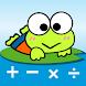 Sanrio Friends Calculator