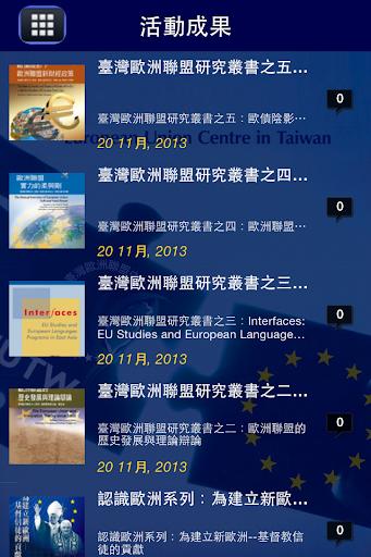 免費教育App|臺灣歐盟中心|阿達玩APP