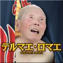 テルマエ・ロマエ公式 平たい顔メーカー icon