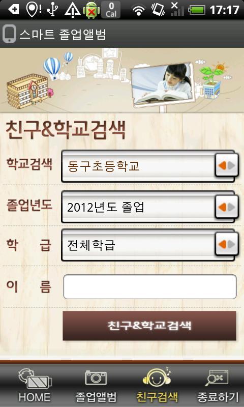 스마트졸업앨범 - screenshot