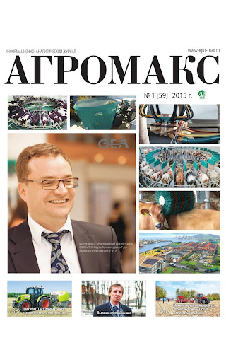 Журнал «АГРОМАКС»