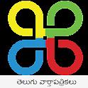 తెలుగు న్యూస్ Telugu Newspaper icon