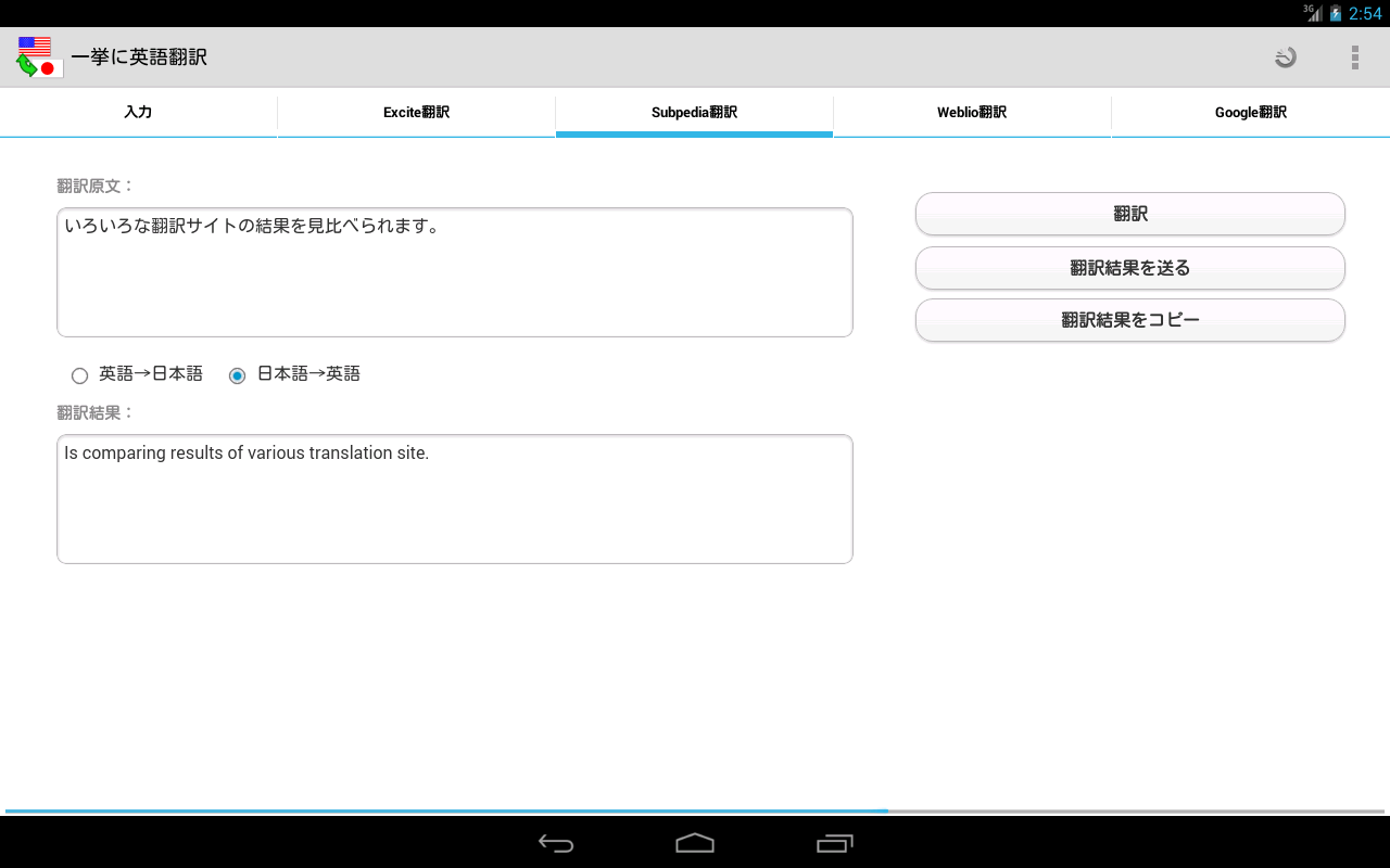 Japanese-English Translator- screenshot