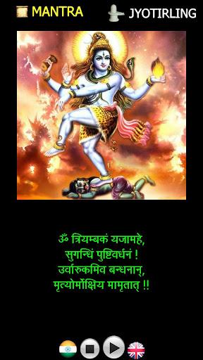 Maha Mrityunjaya Mantra HD
