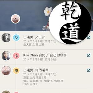 乾道易學2014 工具 App LOGO-硬是要APP